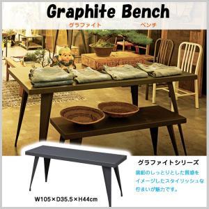 ベンチ グラファイト スチール 椅子 テーブル ディスプレイ インテリア 家具 スタイリッシュ AZ3-152(GRP-333) doanosoto