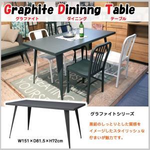 ダイニングテーブル グラファイト スチール テーブル ディスプレイ インテリア 家具 スタイリッシュ AZ3-133(GRP-334)|doanosoto