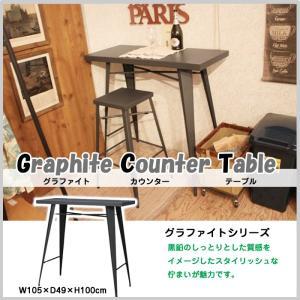 カウンターテーブル グラファイト スチール テーブル ディスプレイ インテリア 家具 スタイリッシュ AZ3-156(GRP-336)|doanosoto