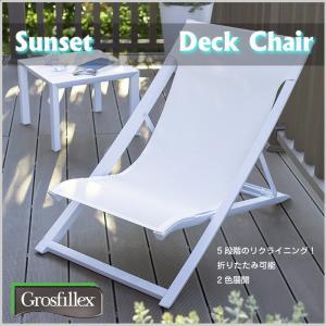 デッキチェア リクライニング グレー ホワイト 椅子 5段階 ベッド Grosfillex グロスフィレックス サンセット 全2色 タカショー TK-1207|doanosoto
