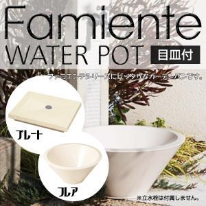 パン ポット 立水栓 水栓柱 受け皿 シンク 水道 ガーデンパン Famiente ファミエンテパン プレート フレア MYT-261 doanosoto