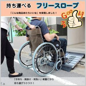 フリースロープ スロープ 軽量 持ち運び 段差 車椅子 台車 バイク バリアフリー ゴム 滑り止め 外出 階段 介助 YT-361|doanosoto