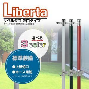 立水栓 水栓柱 シンプル 水回り 庭 水道 ガーデン スマート スタイリッシュ 双口 2口 全3色 Liberta リベルタ2 MYT-268 doanosoto