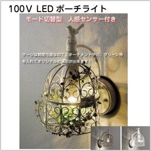 ポーチライト LED 人感センサー 100V  玄関 照明 灯り バードケージ 出入口 レトロ ベランダ モダン アンティーク 全2色 YT-P203|doanosoto