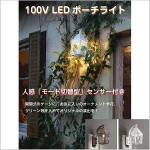 ポーチライト LED 人感センサー 100V 玄関 照明 灯り おしゃれ カフェ 店舗 ケージ 出入口 ベランダ モダン アンティーク 全2色 YT-P203|doanosoto