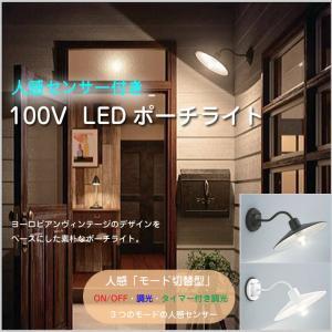 ポーチライト LED 人感センサー 100V シンプル 玄関 照明 灯り レトロ 出入口 ベランダ モダン 全2色 YT-P204|doanosoto