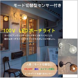 ポーチライト LED 人感センサー 100V 玄関 照明 灯り ヒビ ガラス デザイン 出入口 ベランダ モダン 全2色 GYOG 254 105LC YT-204|doanosoto