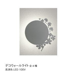 デコウォールライト フラワー LED 室外灯 壁面 装飾 灯り 照明 植物 店舗 ウエルカムライト GYOG254 376 YT-205|doanosoto