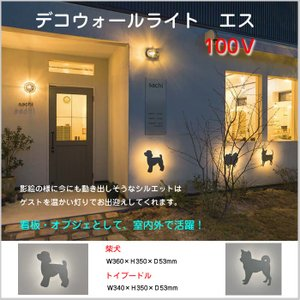 デコウォールライト 柴犬 LED 室外灯 壁面 動物 灯り 照明 アニマル 店舗 ウエルカムライト GYO G254 643 YT-206 doanosoto