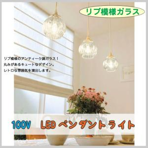 100V LED ペンダントライト ガラス リブ レトロ アンティーク調 お店 カフェ ショップ ディスプレイ インテリア カウンター アイボリー YT-250 doanosoto