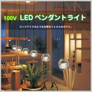 LED ペンダントライト 100V ガラス 照明 ライト 灯り カウンター 氷 店舗 施設 カフェ ショップ ダイニング トイレ YT-250 doanosoto