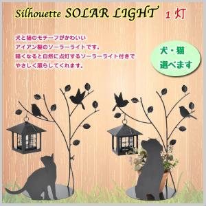 LED ソーラーライト 犬 猫 シルエット 影 玄関 灯り ソーラーパネル 1灯 ライト 照明 光センサー付 防雨 YT-393|doanosoto