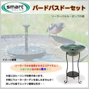 smart SOLAR スマート ソーラー ソーラー型 循環 噴水 バードバスドーセット 鳥 水浴び 水 ウォーター 庭 室外 YT-279 doanosoto