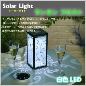 smart SOLAR LIGHT ソーラーライト LED ランタン フロスト 灯り 充電 電気代0 省エネ ベランダ 庭 テラス 室内外 YT-279|doanosoto