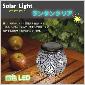 smart SOLAR LIGHT ソーラーライト LED ランタン クリア 灯り 充電 電気代0 省エネ ベランダ 庭 テラス 室内外 YT-257|doanosoto