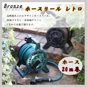 ユニソン ホースリール レトロ ブロンズ 全2色 アルミ合金 散水 青銅 高級 ガーデニング 庭 ホース 水まき 洗車 YT-270|doanosoto