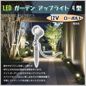 アウトレット LED 12V ローボルト ガーデンアップライト 4型 電球色 スポットライト 庭 植栽 玄関 壁 施設 ライトアップ ライティング TK|doanosoto