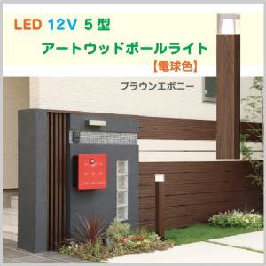 アウトレット LED 12V ローボルト アートウッドポールライト 5型 電球色 ブラウンエボニー ガーデン 玄関 庭 ポーチ 照明 灯り ウッド調 ガラス TK|doanosoto