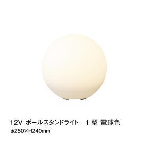 アウトレット LEDボールスタンドライト 12V 1型 ガーデンライト 電球色 照明 ライティング 球型 灯り TK(HBF-D21T)|doanosoto