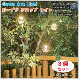 アウトレット LED ガーデンライト 12V ローボルト ドロップライト ガラス 3個セット 庭 室内外 照明 灯り 商業施設 気泡 テラス 電球色 タカショー TK|doanosoto