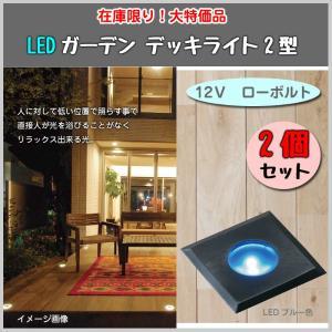アウトレット LED ガーデンライト デッキライト2型 12V ローボルト ウッドデッキ 埋込 角型 ブラック 2個セット ブルー色 アクセント TK|doanosoto