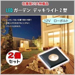アウトレット LED ガーデンライト デッキライト2型 12V ローボルト ウッドデッキ 埋込 角型 ブラック 3個セット 電球色 アクセント TK|doanosoto