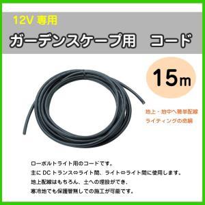 ガーデンスケープ用 コード 12V専用 ローボルト 配線 コード 15m タカショー TK-1076 HCE-0003|doanosoto