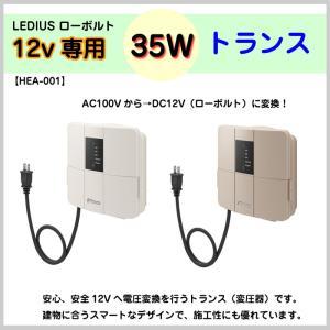 アウトレット タカショー LEDIUS レディアス ローボルト トランス 12V プラグ付 照度センサー タイマー 変圧器 変換 35W 全2色 TK(HEA-001)|doanosoto