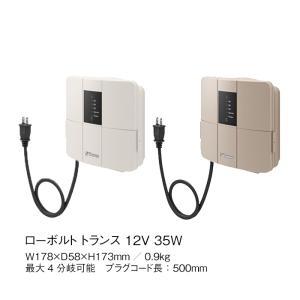 ローボルトトランス 12V 変圧器 変換 35W 常時点灯回路付 タカショー LEDIUS レディアス 全2色 TK-1016 HEA-013 doanosoto