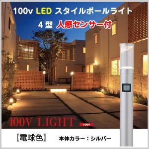 アウトレット LED 100V 人感センサー付 スタイルポールライト 4型 シルバー ガーデン 玄関 ポーチ 庭 施設 照明 TK(HFD-D07S)|doanosoto