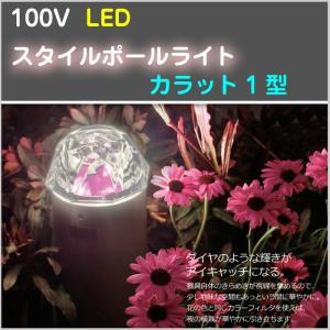 スタイルポールライト LED 100V カラット1型 全2色 4パターン 庭 灯り 輝き 照明 タカショー TK-895|doanosoto