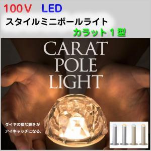 スタイルミニポールライト LED 100V カラット1型 全2色 4パターン 庭 灯り 輝き 照明 タカショー TK-895|doanosoto