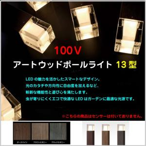 アートウッドポールライト LED 100V 13型 木目調 庭 照明 ポーチ 全3色 タカショー TK-P955|doanosoto