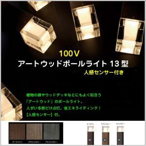 アートウッドポールライト LED 100V 人感センサー付 13型 木目調 庭 照明 ポーチ 全3色 タカショー TK-P956|doanosoto