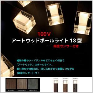 アートウッドポールライト LED 100V 照度センサー付 13型 木目調 庭 照明 ポーチ 全3色 タカショー TK-P956|doanosoto
