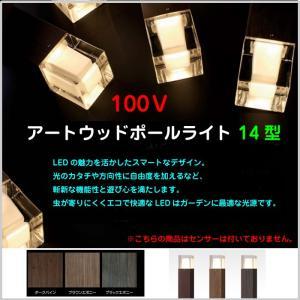 アートウッドポールライト LED 100V 14型 木目調 庭 照明 ポーチ 全3色 TK-P955|doanosoto