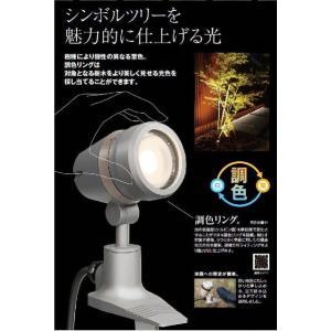 アウトレット ライティング 照明 100V LED調色ライト De-SPOT 5m プラグ付 グレイッシュゴールド 庭 スポットライト TK-942(HFE-C35G)|doanosoto