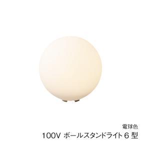 スタンドライト LED 100V ボール 6型 丸 円球 庭 ベランダ テラス 照明 灯り 全2色 タカショー TK-P1012|doanosoto