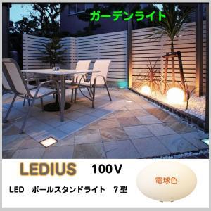 アウトレット LEDボールスタンドライト 100V 7型 ガーデンライト 電球色 照明 ライティング 楕円形 灯り TK|doanosoto