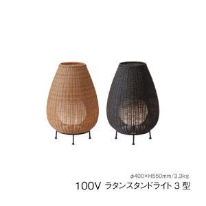 スタンドライト LED ラタン 3型 照明 テラス 商業施設 店舗 庭 LoomGarden ロムガーデン 100V 全2色 TK-P961|doanosoto