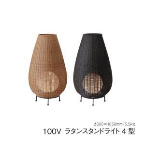 スタンドライト 照明 テラス LED ラタン 4型 商業施設 店舗 庭 LoomGarden ロムガーデン 100V 全2色 TK-P961|doanosoto