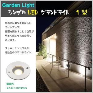 アウトレット LED ガーデンライト 埋込型 グランドライト 1型 電球色 庭 壁 照明 ライティング ディスプレイ 玄関 商業施設 TK|doanosoto