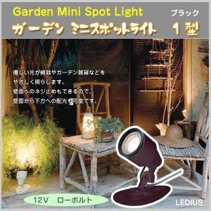 アウトレット LED 100V 12V ローボルト ガーデン ミニスポットライト ライティング ダウンライト アップライト 電球色 ブラック 植栽 庭 玄関 TK|doanosoto