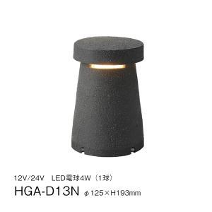和風ライト ローボルト 12V 24V LED 陶器 スタンド 月暈 照明 テラス 玄関 庭 ガーデン モダン ブラック 砂天目 TK-1041(HGA-D13N)|doanosoto