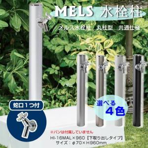 立水栓 水栓柱 円柱 単口 1口 水道 ガーデン 庭 水回り 全4色 MELS メルス MGA-P156|doanosoto