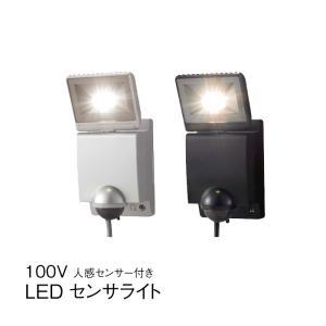 LED ライト 照明 100V センサーライト1型 防犯 人感センサー 全2色 安心 セキュリティライト  TK-P874|doanosoto