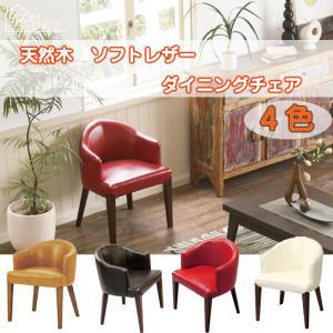 椅子 チェア ダイニング リビング ソフトレザー レザー 全4色 店舗 お店 サロン 待合 AZ2-159 HOC-55 doanosoto