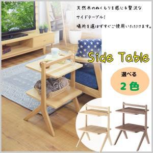 サイドテーブル 天然木 収納 テーブル 棚 インテリア 家具 木製 全2色 持ち運び キッチン 寝室 AZ24-97 ( HOT-722 )|doanosoto