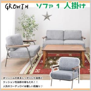 ソファ 椅子 コーデュロイ グレー 肘掛け付き 天然木 インテリア 家具 一人掛け用 シングル ディスプレイ AZ3(HS-554) doanosoto