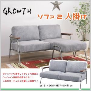 ソファ 椅子 コーデュロイ グレー 肘掛け付き 天然木 インテリア 家具 二人掛け用 ディスプレイ AZ3(HS-555) doanosoto